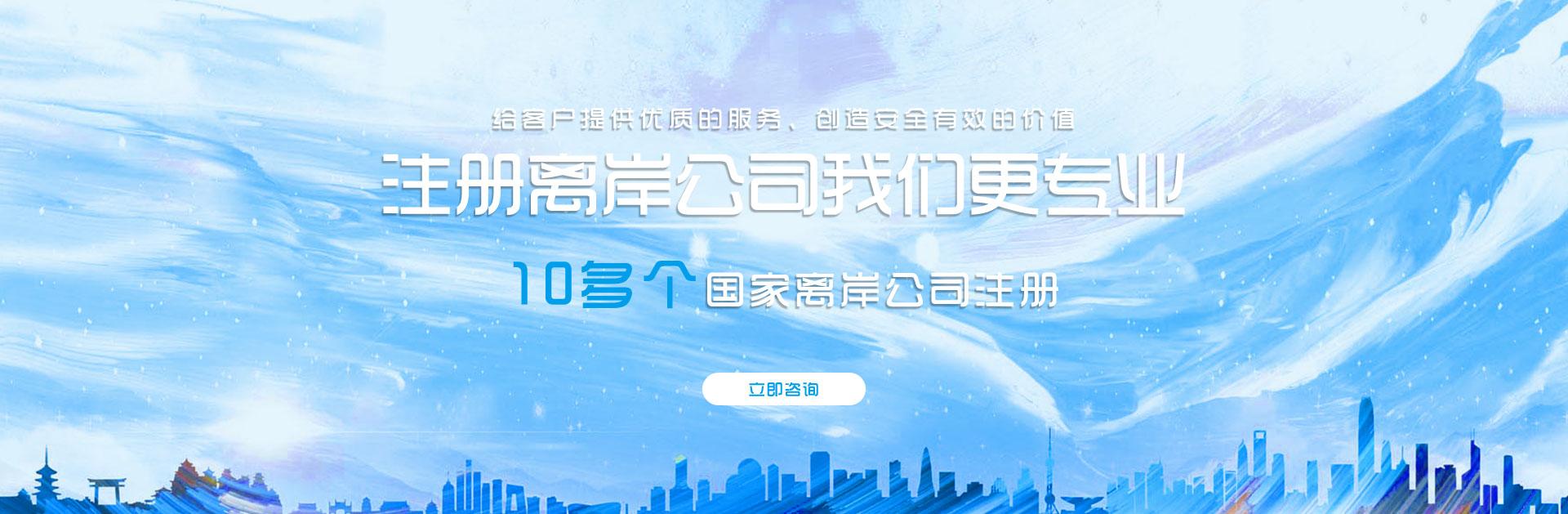 海外(国外)公司注册_深圳离岸(境外)公司注册代理-开心投资