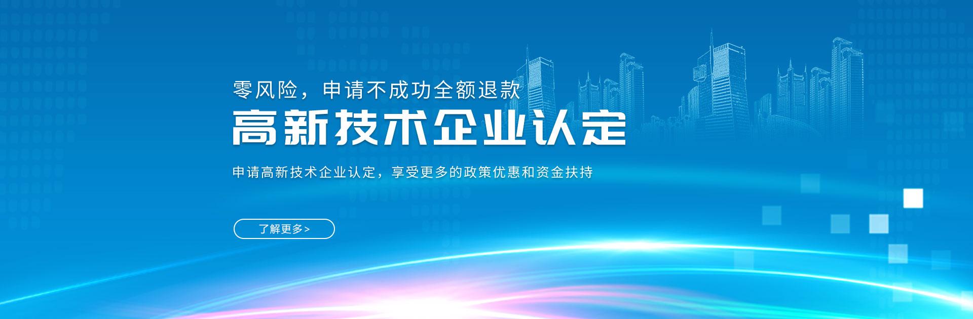 深圳高新企业认定_高新企业认证_高新企业申报_政府补贴项目-开心投资