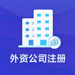 深圳外资公司注册_代办外资公司流程费用-开心投资