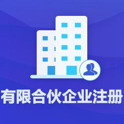 深圳有限合伙企业注册(设立)流程费用一览-开心投资