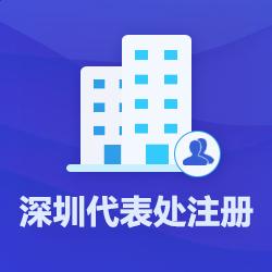 深圳代表处注册_外商办事处代办-开心投资