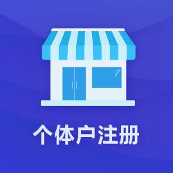 个体户注册_深圳工商办理(代办)流程-开心投资