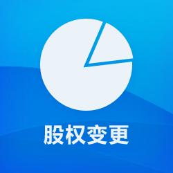 深圳公司股权(股东)变更_股权代办流程及资料-开心投资