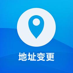 深圳公司地址变更_代办变更地址流程-开心投资