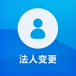 【法人变更】流程费用_深圳公司变更法人代办-开心投资