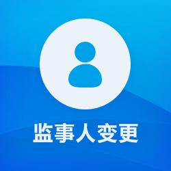 公司监事变更_深圳变更监事流程-开心投资