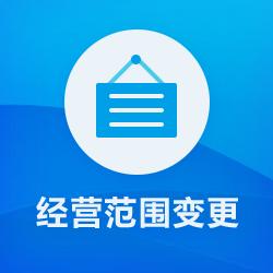 【经营范围变更】流程及资料_深圳公司变更经营范围-开心投资