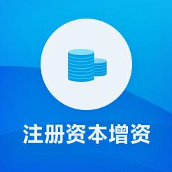 注册资本增资_深圳公司增资流程资料-开心投资