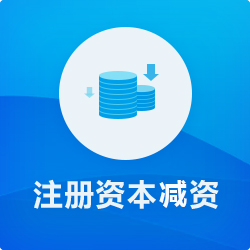 深圳公司注册资本(资金)减资-开心投资