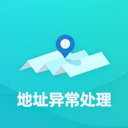【公司地址异常】处理方法_深圳企业地址异常代办-开心投资