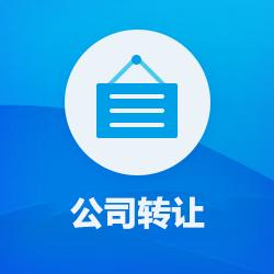 【公司转让】费用_深圳公司(营业执照)买卖_香港公司转让-开心投资