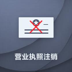 【营业执照注销】代办_深圳公司注销流程-开心投资