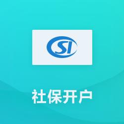 社保开户_深圳公司开通社保账户-开心投资