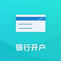 银行开户_深圳(香港)公司银行开户-开心投资