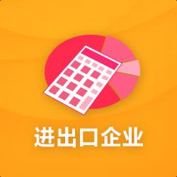 进出口企业做(记)账报税_出口退税-开心投资