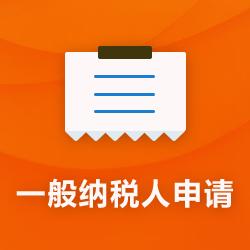 申请一般纳税人【代办流程资料】_成为一般纳税人-开心投资