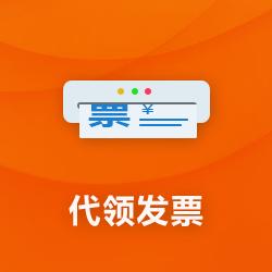 代领发票_深圳公司领发票【跑腿】-开心投资