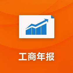 工商年报【注册公司免费代办】_深圳公司年检-开心投资