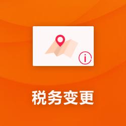【税务变更流程资料详解】_税务变更地址名称经营范围-开心投资