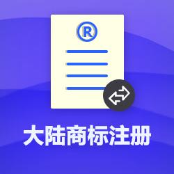 中国商标注册【代理流程费用】_深圳商标注册代办-开心投资