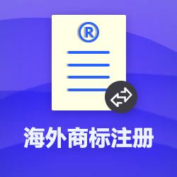 【海外商标注册申请全流程】-海外公司商标注册代理费用-开心投资