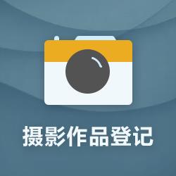 摄影作品登记