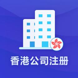 香港公司注册【免费咨询新政策】_代办香港公司设立-开心投资