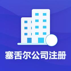 塞舌尔公司注册【代理费用】_海外(离岸)公司代办流程资料-开心投资