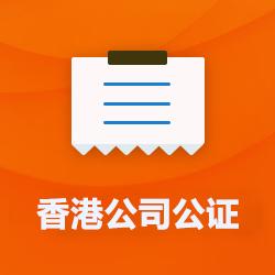 香港公司公证_外商公司企业公证-开心财税