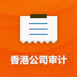香港公司做账审计_代理香港企业记账报税-开心财税