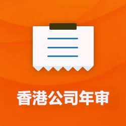 香港公司年审做账审计费用(多少钱)_离岸公司年报年检-开心财税