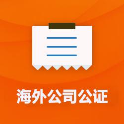 海外(境国外)公司公证_外商企业公证多少钱(费用、价格)-开心财税