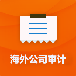 海外(境外)公司审计_离岸公司审计税审_外国外企业审计-开心海外代理公司