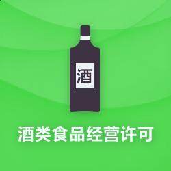 酒类食品经营许可证代办_酒类食品流通许可证-开心投资