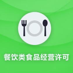 餐饮类食品经营许可证_餐饮服务许可证-开心投资