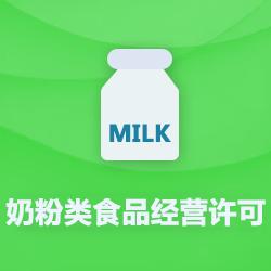 奶粉类食品经营许可证_食品流通许可证-开心投资