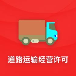 道路运输许可证代办_深圳道路运输许可证办理-开心投资