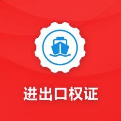 进出口权【代办流程费用】_申请深圳进出口办理-开心投资