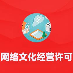 网络文化经营许可证代办【免费咨询】_文网文办理_ICP/EDI-开心投资
