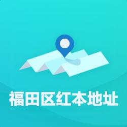 福田区红本地址挂靠_深圳公司地址挂靠-开心投资