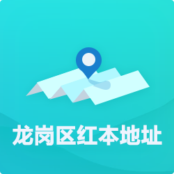 龙岗公司(企业)地址挂靠【深圳红本】-开心投资