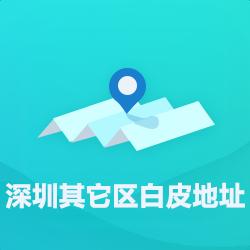 深圳其它区白皮地址