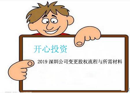 2019深圳公司变更股权流程与所需材料