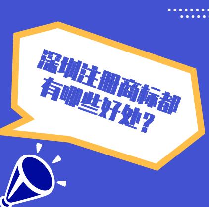 深圳注册商标都有哪些好处?