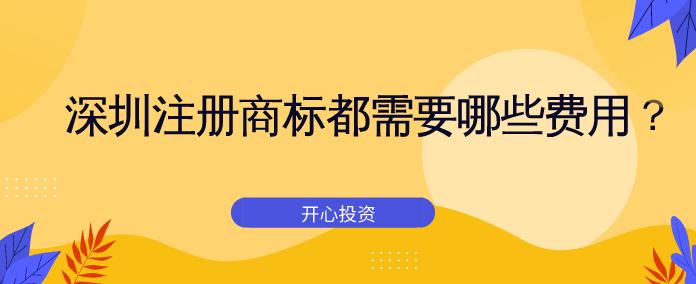 深圳注册商标都需要哪些费用?