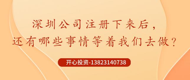 深圳公司注册下来后,哪些事情还需要做?