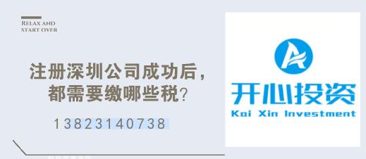 注册深圳公司成功后,都需要缴哪些税?