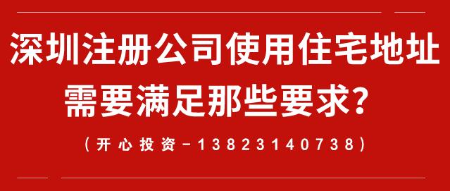 深圳注册公司使用住宅地址需要满足那些要求?