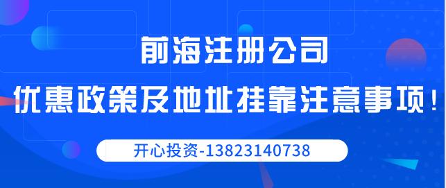 前海注册公司优惠政策以及地址挂靠注意事项!
