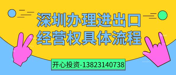 深圳办理进出口经营权具体流程